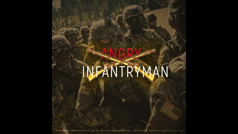 Старая школа Angry Infantryman
