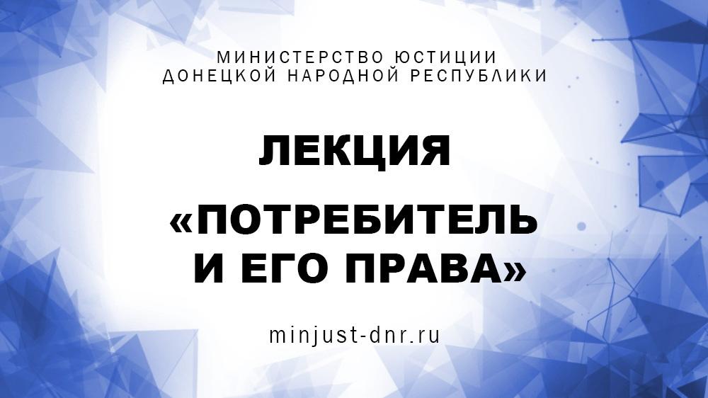 Сотрудники Донецкого ГУЮ провели лекцию для учащихся