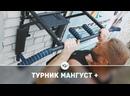 Турник Мангуст Компания Spektr Sport