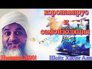 Шейх Хасан Али - коронавирус и самоизоляция 2020!