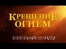 Христианский фильм «Крещение огнем» Неминуемый путь в Царство Небесное