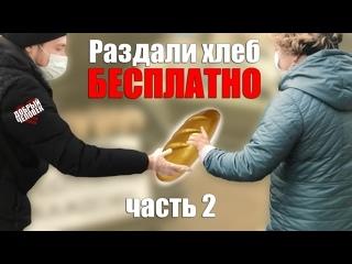 Раздали хлеб БЕСПЛАТНО ч.2 🍞
