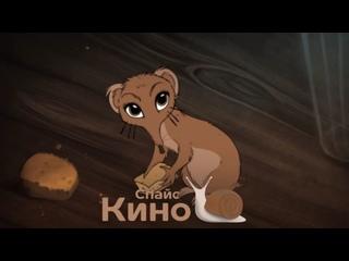 Белозубка (2018, Россия) короткометражный, мультфильм; смотреть фильм/кино/трейлер онлайн КиноСпайс HD