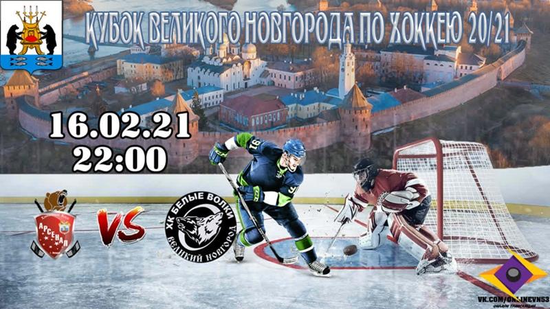 ХК Арсенал VS Белые Волки Кубок Великого Новгорода по хоккею 20 21