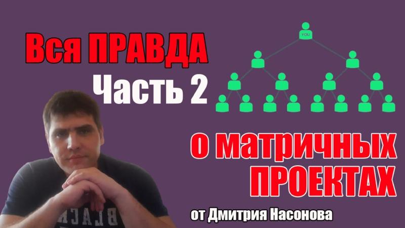 Правда про матрицы Живая очередь статус 7 Часть 2