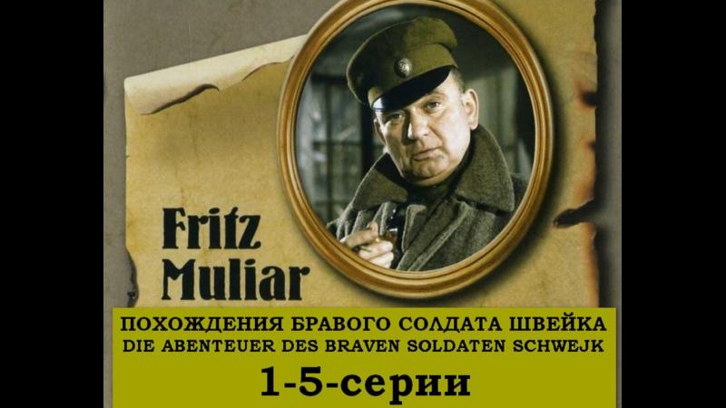 01 05 серии Похождения Бравого Солдата Швейка Die Abenteuer des Braven Soldaten Schwejk 1972 Австрия ФРГ
