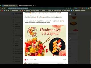 розыгрыш букета цветов на 8 марта от Инь-Янь