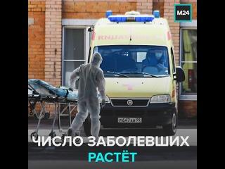Ситуация с COVID-19 в Москве нестабильна. — Москва 24