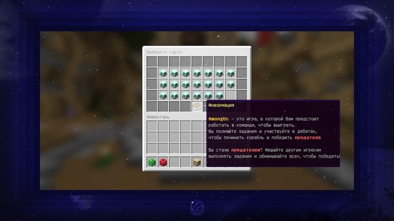 Эээ… Зелёный предатель! — Режим «AmongUs» уже в Minecraft!, изображение №21