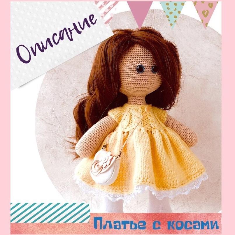 Платье с косами. Обновка в гардероб Софи. Автор cozypuppet