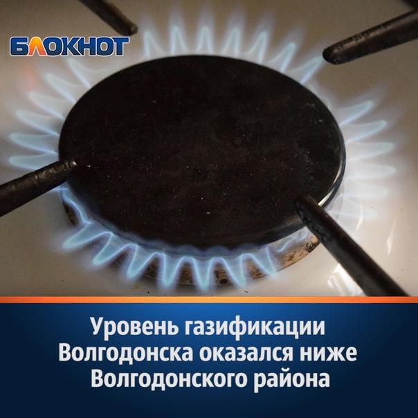 В Волгодонске создали территориальный штаб по газификации...