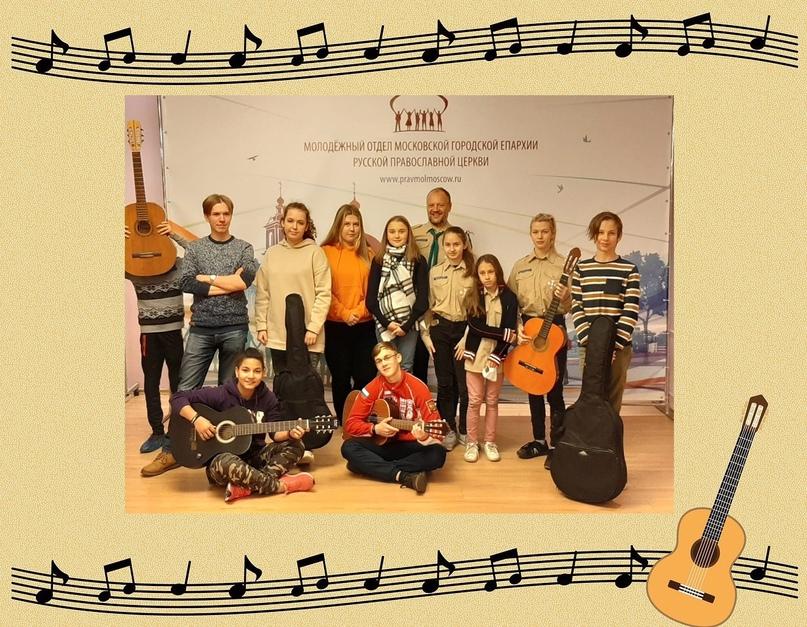 Гитарный сбор Дружины «Град Москва» 2020