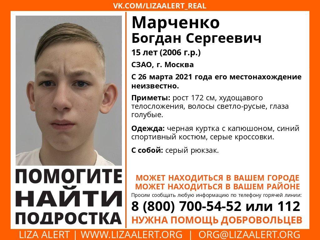 Внимание! Помогите найти подростка! Пропал #Марченко Богдан Сергеевич, 15 лет, СЗАО, г