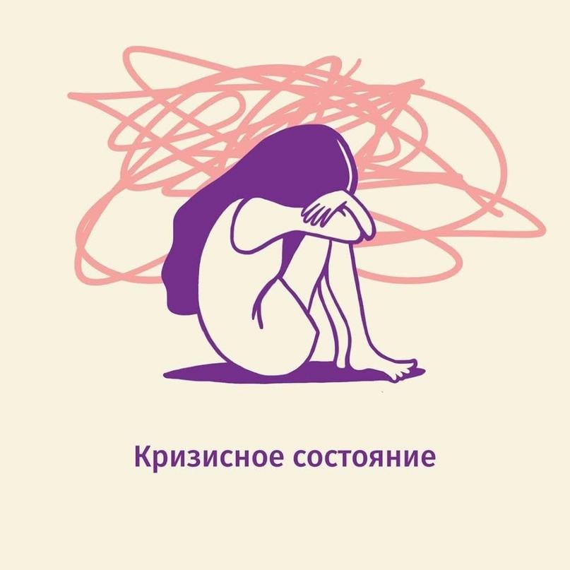 Как получить бесплатную психологическую помощь?, изображение №11
