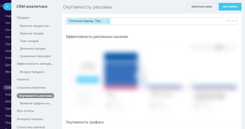 Как подключить группу ВКонтакте к сквозной аналитике CRM Битрикс24, изображение №21
