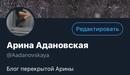 Адановская Арина | Москва | 30