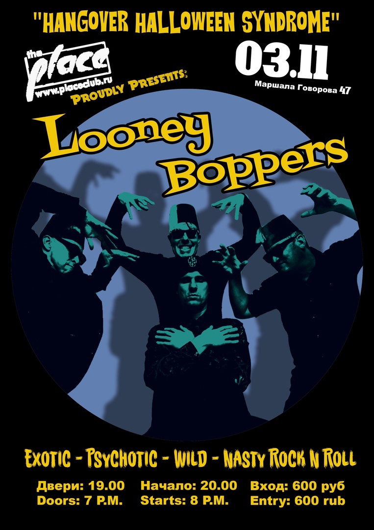 03.11 Looney Boppers в The Place!
