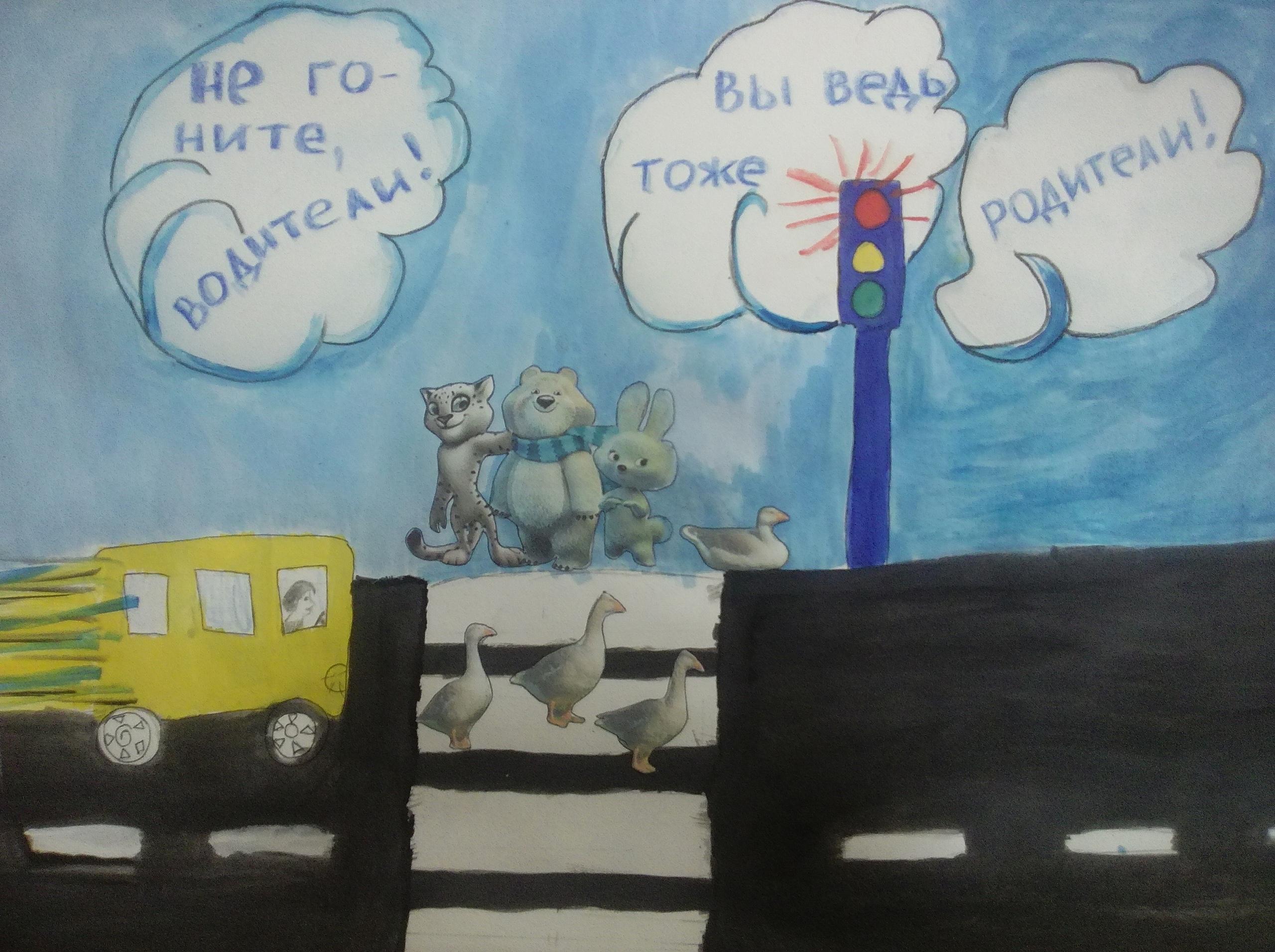 ⚠ Правила дорожного движения для детей –