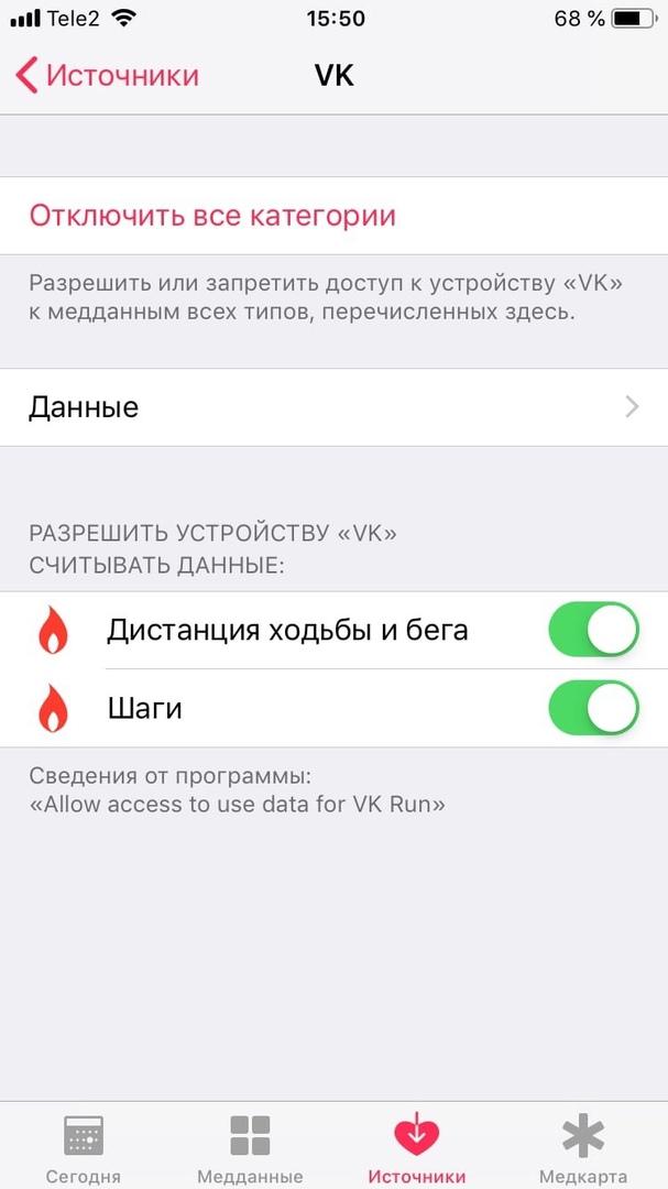 даем доступ ВКонтакте на сбор данных