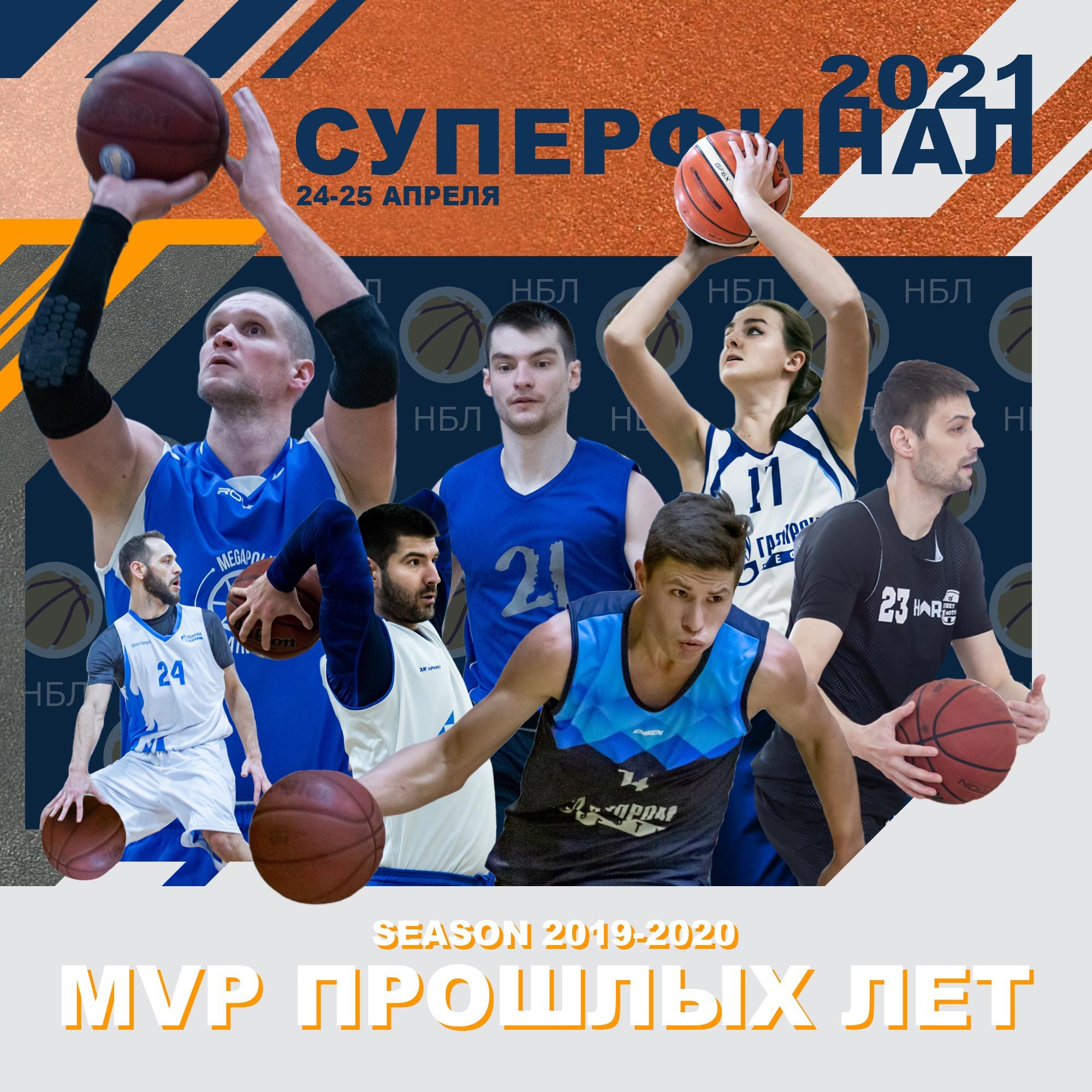 MVP сезона 2019-2020