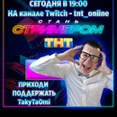 TaOmi Taky   Дзержинск   3