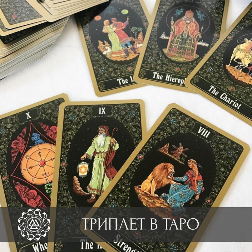 🔮 Триплет в Таро – единая сюжетная линия