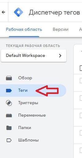 Создание тега для цели в Гугл Тэг Менеджере