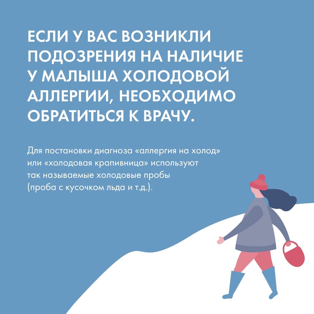Холодовая аллергия у ребенка представляет собой негативную реакцию организма на воздействие низких температур