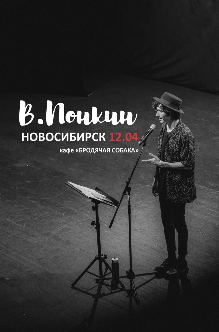 Афиша Новосибирск В.ПОНКИН / НОВОСИБИРСК / 12 АПРЕЛЯ