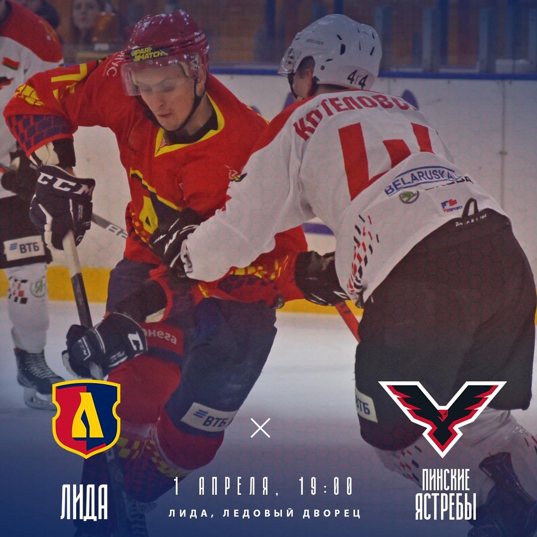 Хоккейный клуб «Лида» проведет сегодня очередной матч в рамках Игр развития.