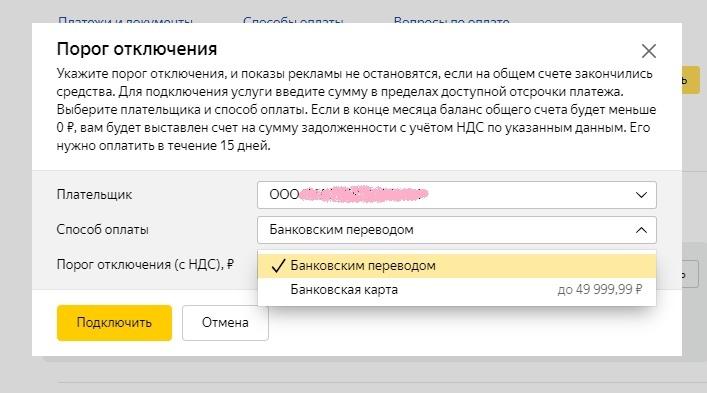 «Отсрочка платежа» и «Порог отключения» Яндекс.Директ | Как подключить | Контекстная реклама в Директе