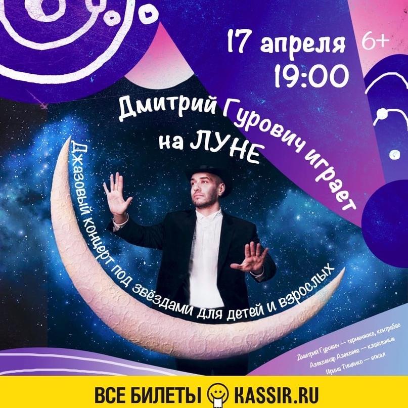 17 апреля Петербургском планетарии состоится джазовый концерт для детей и взросл...