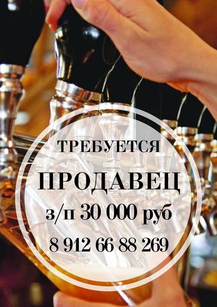Частной пивоварне Мансуровых требуется продавец.👉🏻...