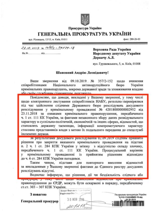 Публикация на сайте украинского портала «NABULEAKS»: Письмо Генеральной прокуратуры Украины депутату Андрею Деркачу об отсутствии признаков состава преступления в действиях руководства компании «Бурисма»
