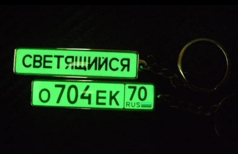 Брелок с госномером авто Цены обычный   Объявления Орска и Новотроицка №23716