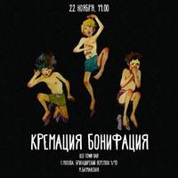 КРЕМАЦИЯ БОНИФАЦИЯ   МОСКВА 22/11