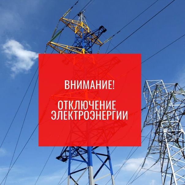 Внимание! Отключение электроэнергииРославльский РЭС филиа...