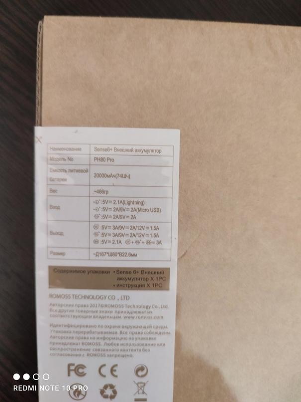 Romoss Sense 6+. 20 000 мАч . Совершенно   Объявления Орска и Новотроицка №23756