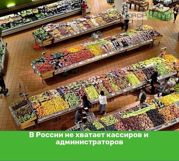 В России не хватает кассиров и администраторовКол...