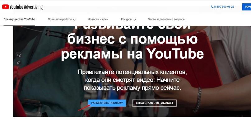 Google запустил упрощенную настройку видеокампаний на YouTube, изображение №1