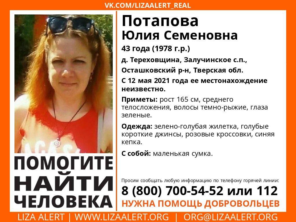 Внимание! Помогите найти человека! Пропала #Потапова Юлия Семеновна, 43 года, д