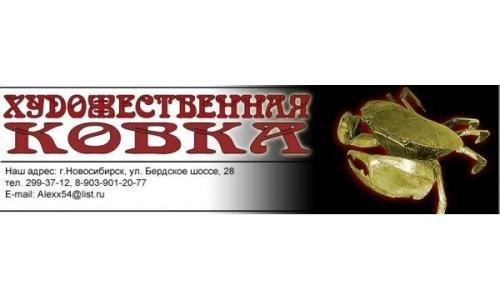 Кованые ворота вместе с забором Горно-Алтайск