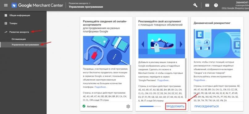 Бесплатное размещение в Гугл покупках, изображение №14