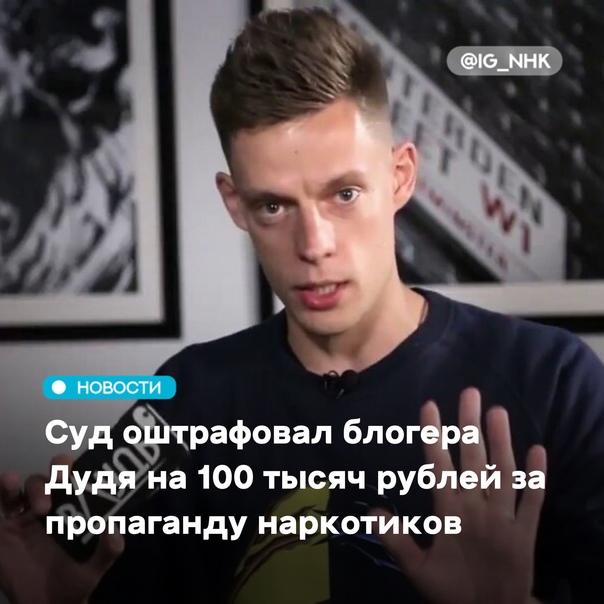 Зюзинский суд Москвы оштрафовал блогера Юрия Дудя ...
