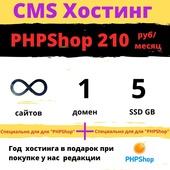 "Хостинг для PHPShop Тариф ""Тариф PHPShop"""