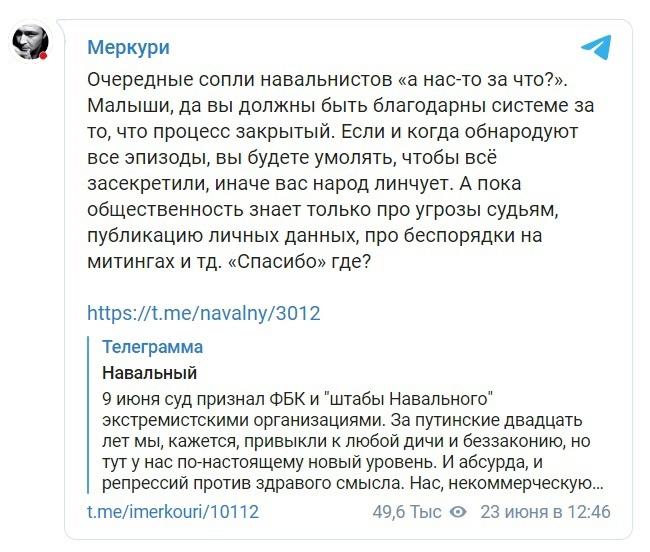 Структуры навальнистов, которые теперь полностью ушли в виртуальное пространство...
