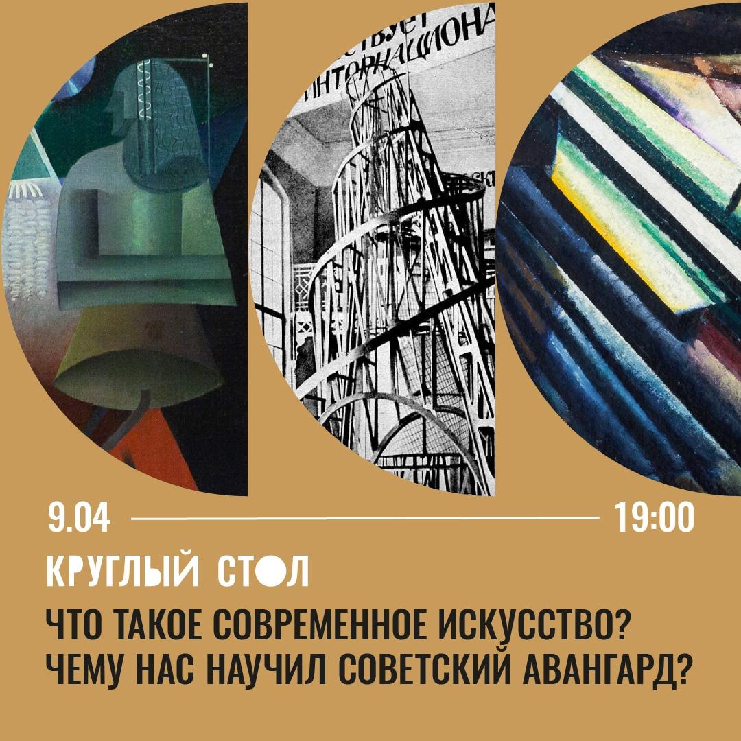 Афиша Самара Круглый стол: Что такое современное искусство