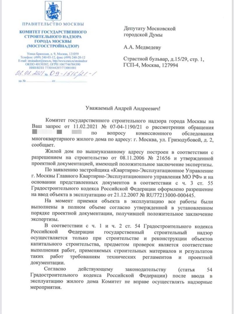 фото из альбома Андрея Медведева №9