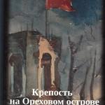 Книга о крепости Орешек