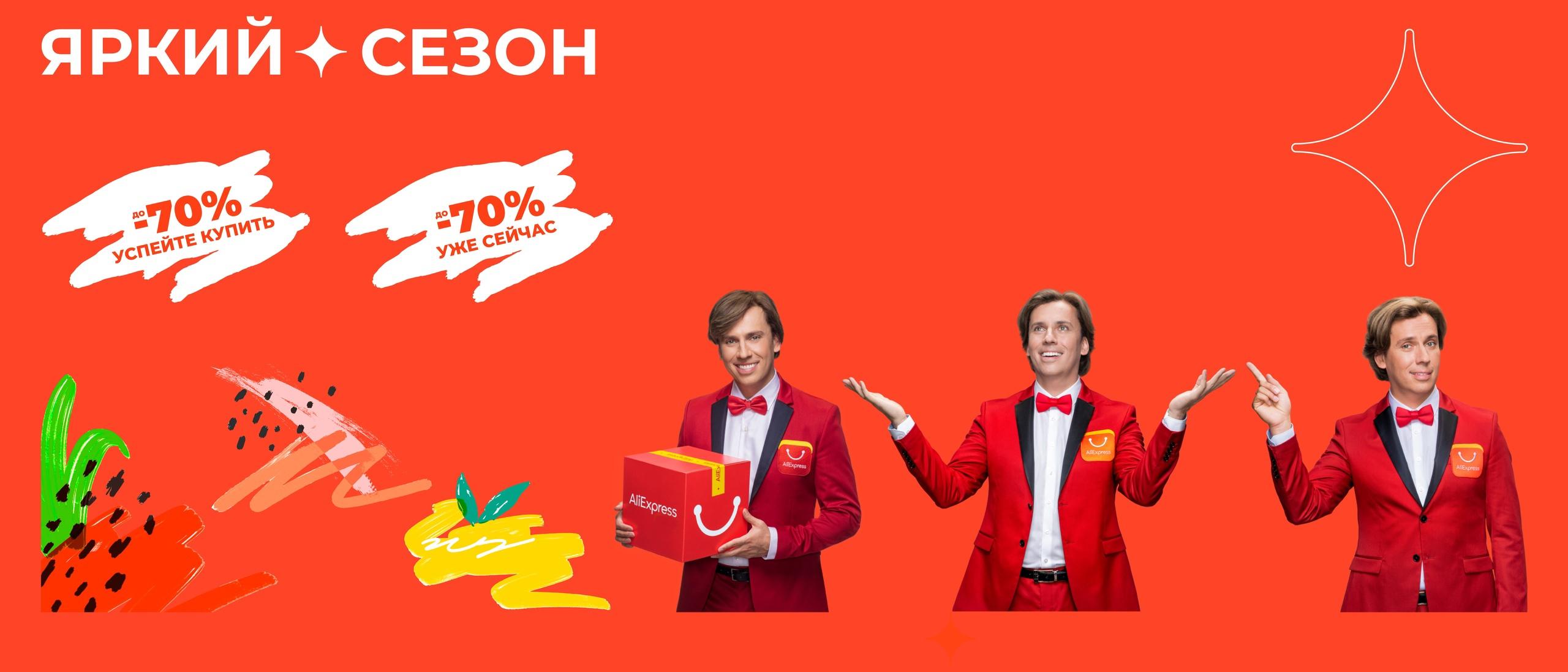 Летняя распродажа АлиЭкспресс с 21 по 25 июня 2021